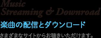 Music Streaming & Downroad 楽曲の配信とダウンロード